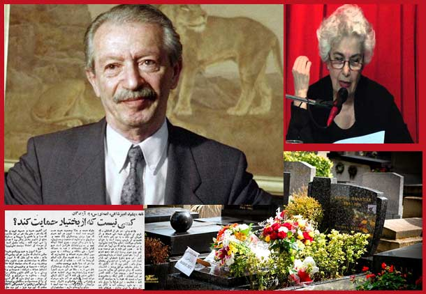 سخنرانی مهشید امیرشاهی در مراسم بیست و چهارمین سالگرد ترور شاپور بختیار