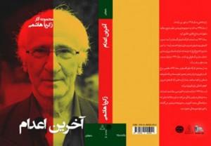 hashemi-book--H3