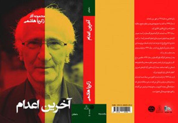 """نگاهی به داستان بلندِ """"آخرین اعدام"""" نوشته زکریّا هاشمی/اسد رخساریان"""
