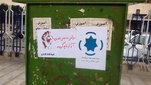 حمایت از معلمان و تشکل های کارگری در شهرهای کرج و تبریز
