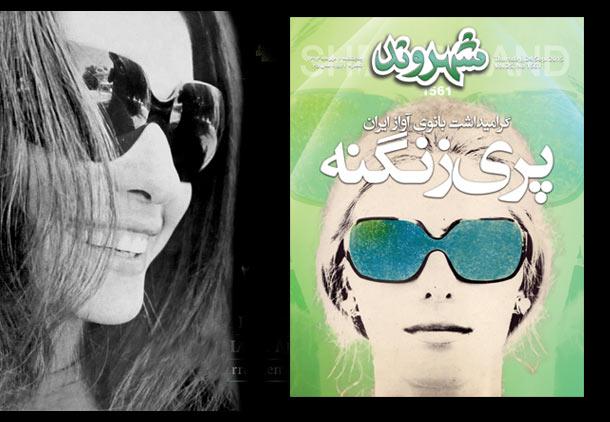 گرامیداشت پری زنگنه، بانوی آواز ایران