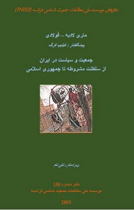 چرا کتاب «جمعیت و سیاست در ایران؛ از دوران سلطنت مشروطه تا جمهوری اسلامی» در اینترنت منتشر شد؟