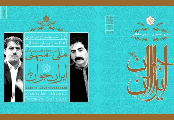 ایران جوان رونمایی می شود