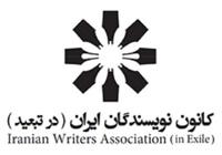 به فرخندگی ِهشتاد سالگی ِغلامحسین ساعدی/کانون  نویسندگان در تبعید