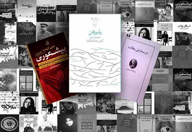 """نگاهی به کتاب """"در ستایش بطالت"""" از برتراند راسل/حسن گل محمدی"""