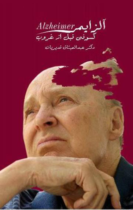book--ghadirian