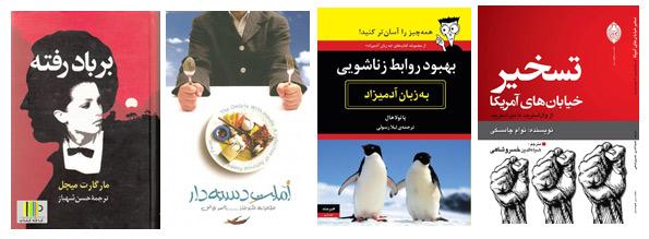 چرا بعضی کتاب ها پرفروش است؟/حسن گل محمدی