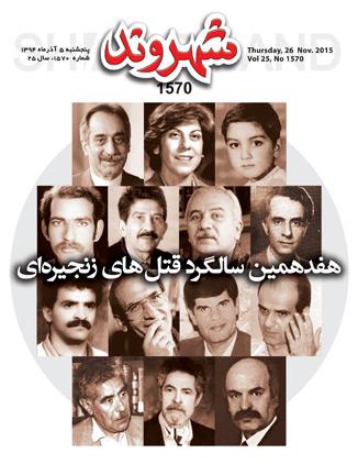 جلد شهروند 1570ـ 26 نوامبر 2015
