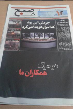 روزنامه هشت صبح افغانستان