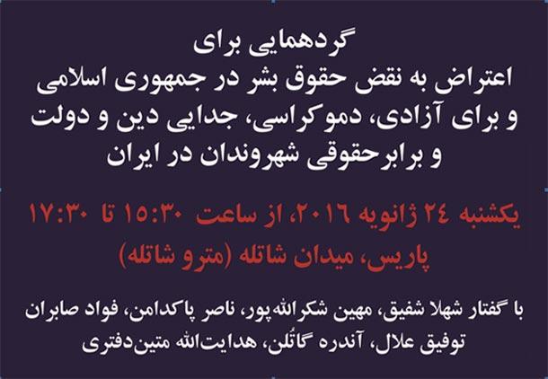 به نقض حقوق بشر، سرکوب و اعدام در ایران اعتراض کنیم