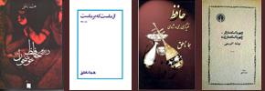 هما ناطق؛ درخشش اسناد نو بر تیرگی های تاریخ قاجار/علی صدیقی