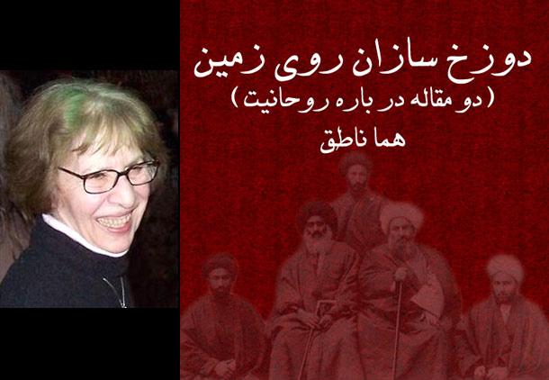 هما ناطق؛ درخشش اسناد نو بر تیرگی های تاریخ قاجار/ علی صدیقی