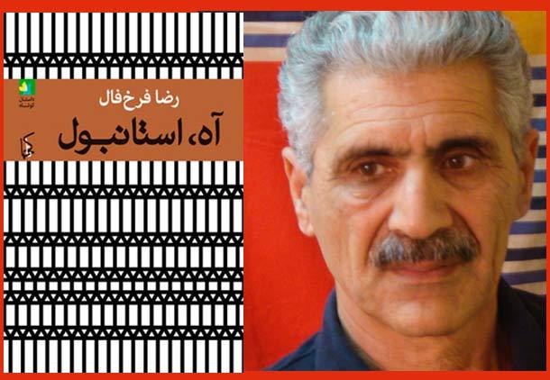 نقدی بر گردش های عصرِ رضا فرخفال/حسین آتش پرور