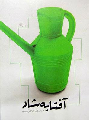 سه شعر از: محمدرضا طاهرنسب