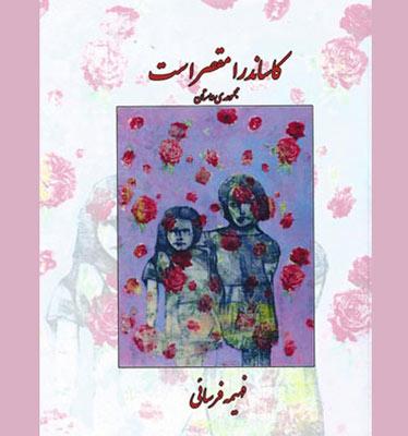 farsaee-book