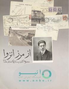 hedayat-book