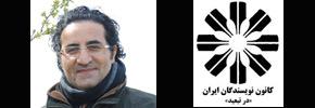 بیانیه کانون نویسندگان ایران در تبعید در سوگ سهراب رحیمی