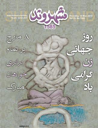 جلد شهروند 1585 ـ 10 مارچ 2016 طرح از محمود معراجی