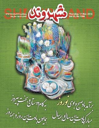 جلد شهروند نوروزی ـ شماره 1586- تاریخ 17 مارچ 2016