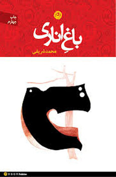 book--sharifi