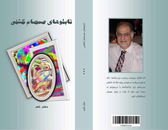 samsam-kashfi-book-1