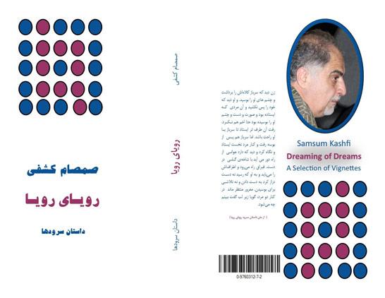 samsam-kashfi-book-2