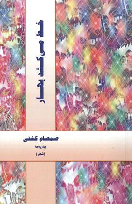 samsam-kashfi-book-3