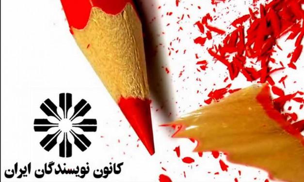 برگزاری مراسم سالروز تاسیس کانون نویسندگان ایران