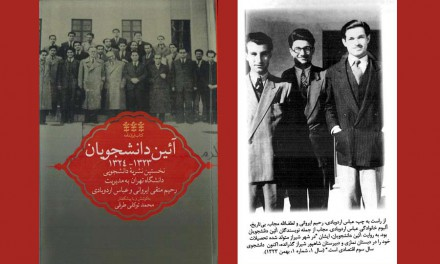 آئین دانشجویان، نخستین نشریه ی دانشجویی دانشگاه تهران/فرح طاهری