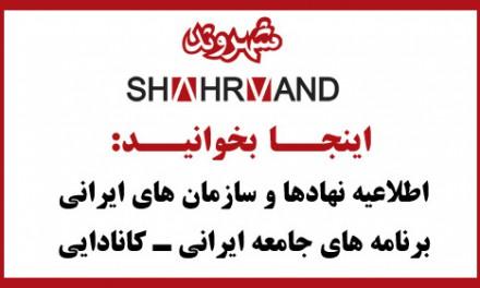 اطلاعیه نهادهای ایرانی ـ کانادایی تورنتو ـ شماره ۱۶۱۵