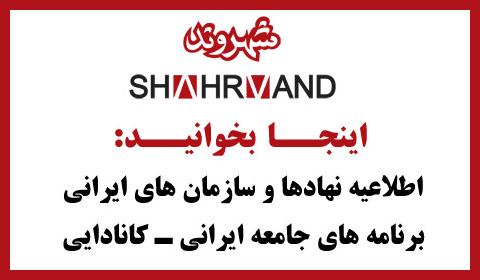 اطلاعیه نهادهای ایرانی ـ کانادایی تورنتو ـ شماره ۱۷۰۴
