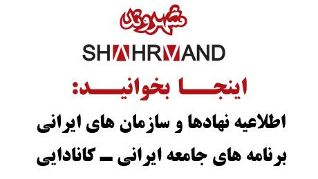 اطلاعیه نهادهای ایرانی ـ کانادایی تورنتو ـ شماره ۱۵۹۰ ـ ۱۴ اپریل ۲۰۱۶ ـ ۲۶ فروردین ۱۳۹۵