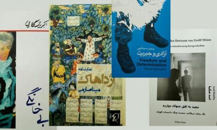 چهارکتاب تازه از پرویز دستمالچی، اسد شکیبا، مینا صارمی و اکبر یادگاری/ جواد طالعی