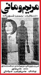Maryam-o-Mani-1979)---Shahrzad