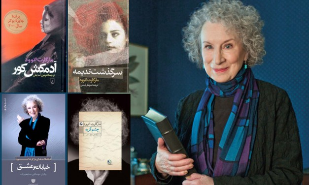 مارگارت آتوود و جایزه پن پینتر/حسن گل محمدی