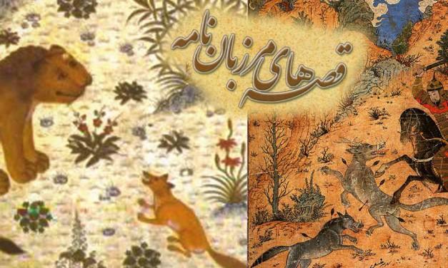 """""""مرزبان نامه""""و توبه کردن مرغ ماهیخوار/حسن گل محمدی"""