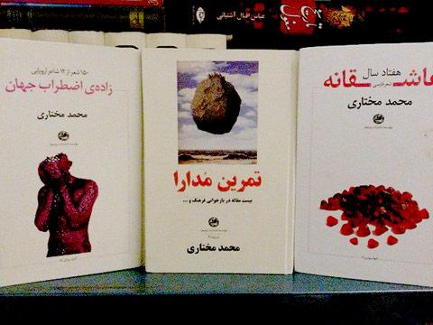 mokhtari-books