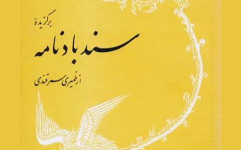 """میمون احمق و روباه مکار از """"سندباد نامه""""/حسن گل محمدی"""