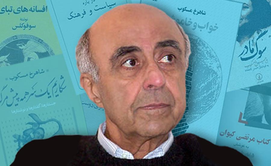 وطن شاهرخ مسکوب، فرهنگ ایران بود/ فرح طاهری