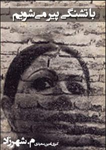 shahrzad-book