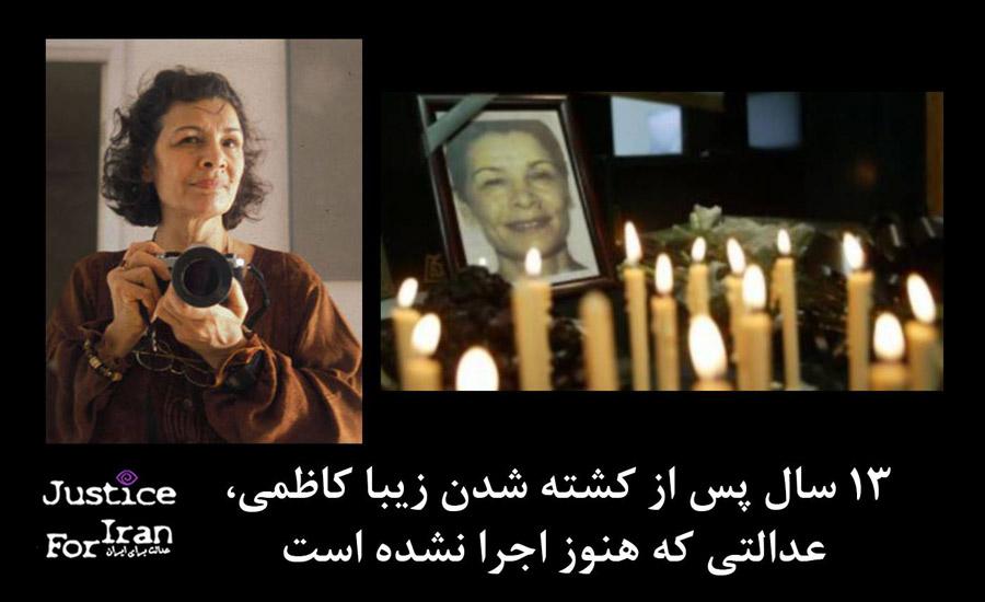 ۱۳ سال بعد از کشته شدن زهرا کاظمی؛ عدالتی که اجرا نشد