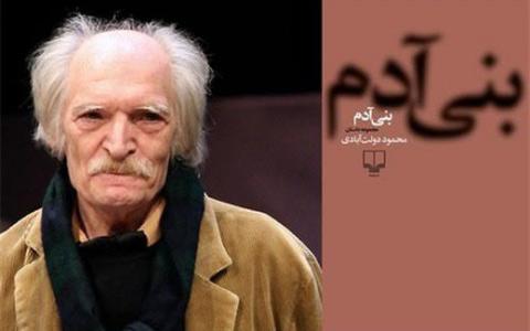 """محمود دولت آبادی و مجموعه داستان """"بنی آدم""""/حسن گل محمدی"""