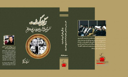 """""""زنگیهای گود قدرت"""" منتشر شد"""