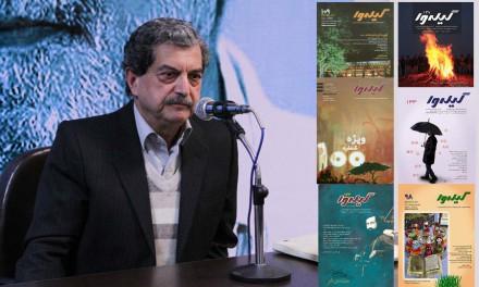 """در بیست و چهارمین سال انتشار """"گیله وا""""، نگاهی به مجله گیلان شناسی/ علی صدیقی"""
