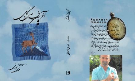 با مهدی اصلانی گردآورنده ی خط یادگارهای زندان/ حسین افصحی
