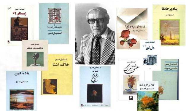 اسماعیل فصیح و زمستان ۶۲/حسن گل محمدی