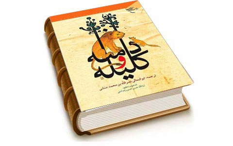 کلیله و دمنه، گنجینه ی حکمت و دانایی/حسن گل محمدی