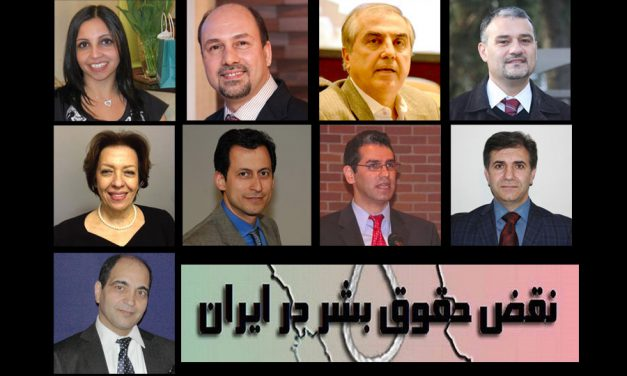 مسئولیت و راهکارهای جامعه ایرانی کانادایی در پیوند با نقض حقوق بشر در ایران
