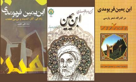ابن یمین، شاعری جامعه شناس/حسن گل محمدی