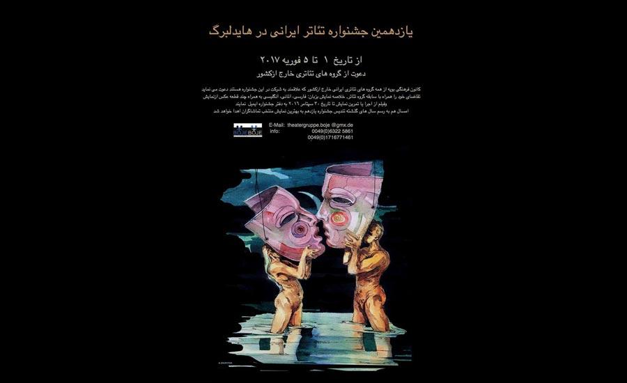یازدهمین جشنواره تئاتر ایرانی در هایدلبرگ: دعوت از گروه های تئاتری خارج از کشور
